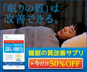 眠りの質を改善する睡眠サプリ 【アラプラス 深い眠り】ショック