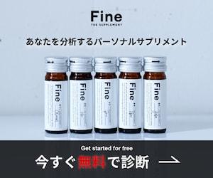 「Fine(ファイン) 無料診断で最適な液体サプリメント(令和元年 [2019年])」が新登場