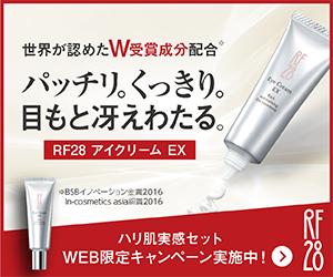 【RF28 アイクリーム EX】WEB限定ハリ肌実感セットが未来を拓く