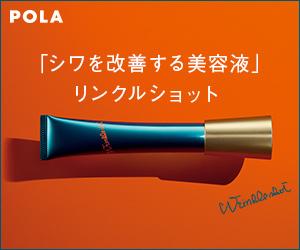 POLA シワ改善 リンクルショット メディカル セラムをグレードアップ