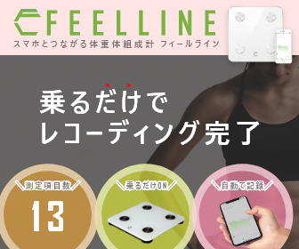 【FEELLINE】スマホと繋がる体重計の正体