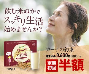 とっておきの健康女性が食べる米ぬか【カーナの約束】