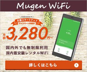 国内外でも無制限利用のwifi【Mugen WiFi】好きも納得
