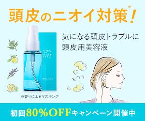 女性の頭皮ニオイ対策【スカルプファーム】プログラム