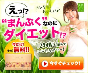 L-カルニチン青汁ダイエット「まんぷく美人青汁」に挑め