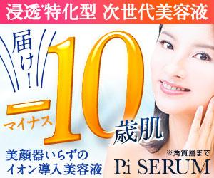 大人のたるみ毛穴用美容液【6FORCE P.i.SERUM】の条件