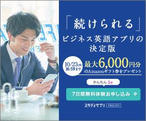 いま話題の【スタディサプリ ENGLISH】ビジネス英語コース