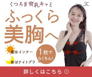くつろぎ育乳キャミソール Lulu Kushel(ルルクシェル)活用術