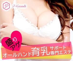 育乳マッサージ専門サロン【p-Grandi】成功の秘密