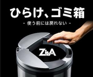 ひらけ、ゴミ箱!!自動ゴミ箱の【ZitAジータ】できない本当の原因