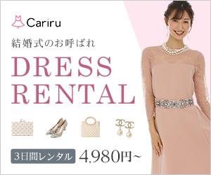 色あせない結婚式パーティーのレンタルドレス・アイテム【Cariru(カリル)】