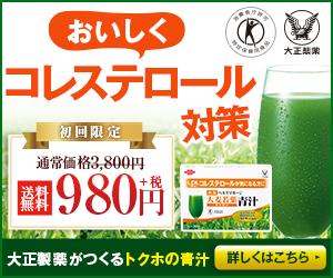 もっとずっと、いい大正製薬のトクホの青汁「ヘルスマネージ大麦若葉青汁<キトサン>」