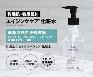 最優先するべき【男性用】乾燥肌・敏感肌に化粧水【NULL フェイスローション】