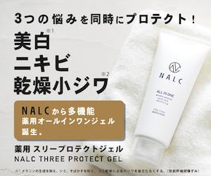 危うい美白・ニキビ・乾燥小ジワの悩みに【NALC 薬用スリープロテクトジェル】