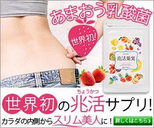 あまおう乳酸菌サプリ【兆活果実】(初回980円)の反逆