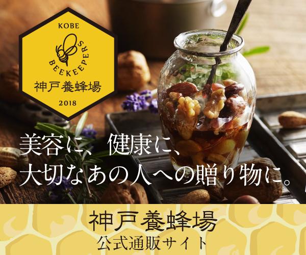 【神戸養蜂場】高品質なはちみつのコツ