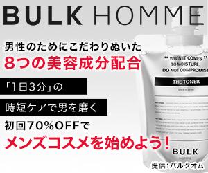 メンズコスメ BULK HOMME(バルクオム) 500円のチャンスをプレゼント