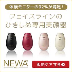ビューテリジェンス美顔器 newaリフト(ニューア・リフト)の正体
