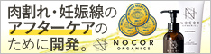 ノコア(NOCOR) 妊娠線・肉割れ・セルライト対策という生き方