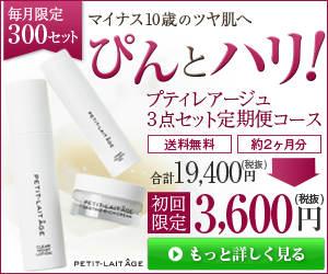 人生を変えるエイジングケア化粧品 プティレアージュ 3ステップセット