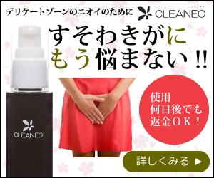 キラキラ輝くクリアネオ(cleaneo) すそわきが対策、わきが、皮膚汗対策