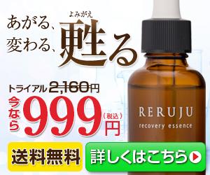 リルジュ リカバリィエッセンス グロースファクター補充美容液からあなたを守る