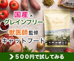 【レガリエ】「国産×ヒューマングレード×グレインフリー」キャットフード成功の秘密