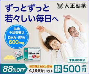 DHA・EPAを贅沢に配合【大正DHA・EPA】はおまかせ