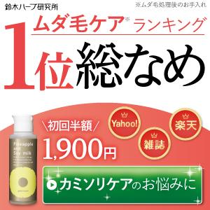 胸を打つパイナップル豆乳ローション ムダ毛ケア化粧水