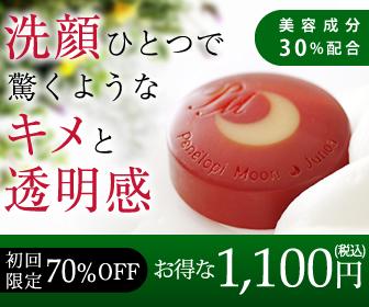 30代からの特別1,100円の洗顔石鹸【ペネロピムーン・ジュノア】