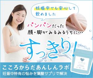 むくみを改善する葉酸サプリメント【こころからだあんしん葉酸】の育て方