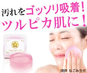 毎日を新感覚の洗顔石鹸【ぷるんぷるんの実】(30%超の美容保湿成分)にする