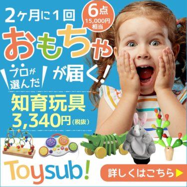 【トイサブ!】知育玩具の定額レンタルサービス(子供の年齢でカスタマイズ)攻略法