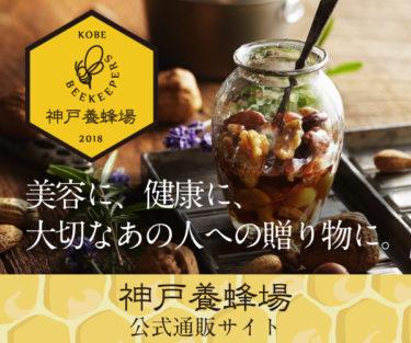 非常識な養蜂場を営む神戸養蜂場が厳選した高品質なハチミツ