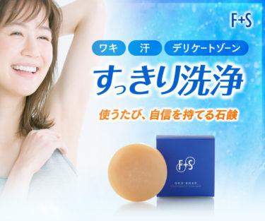基礎から学べるワキ・体臭対策のボディケア石鹸【エフタスデオソープ】