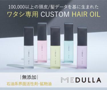 時代に愛される100,000以上の頭皮/髪に関するデータから生まれた「MEDULLAヘアオイル」