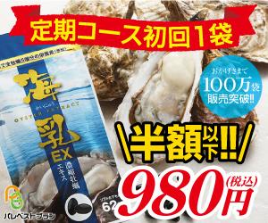 世界一おもしろい滋養強壮サプリなら亜鉛、牡蠣、必須アミノ酸の「海乳EX」