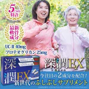 コンドロイチン・グルコサミンを超える特許成分サプリ【深潤EX】 を選べば、自信が生まれる