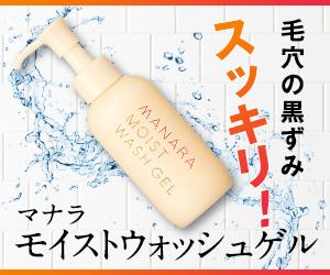 洗顔で毛穴の黒ずみ・角栓スッキリ「モイストウォッシュゲル(マナラ)」レボリューション