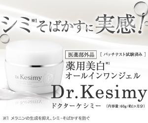 脚光浴びる美白を叶えるオールインワンジェル【Dr.Kesimy(ドクターケシミー)】