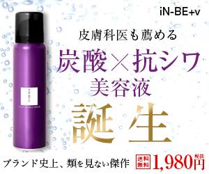 炭酸×抗シワ美容液【iN-BE+vカーボリンクルセラム】のキーポイント