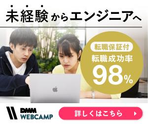3分でわかる転職を目指す方向けプログラミングスクール【DMM WEBCAMP】