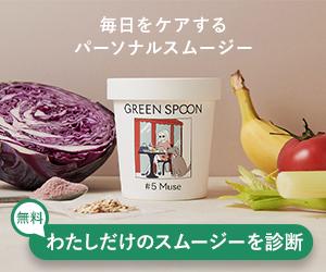 魂を揺さぶる必要な栄養素を無料診断 パーソナルスムージー【GREEN SPOON】