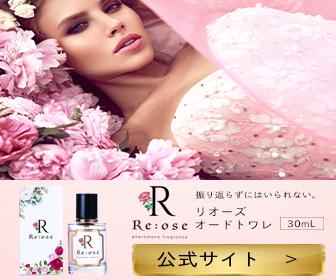 Re:ose(リオーズ)フェロモン香水 オスモフェリン・センチフォリアバラエキス虎の巻