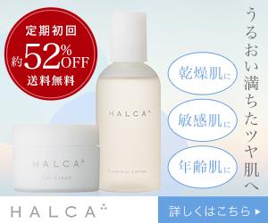 【HALCA-ハルカ-】エッセンシャルローション&ジェルクリームのうるおいお試しセットは可能か?