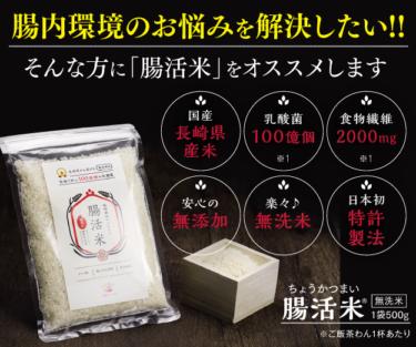 いつも食べる白米で簡単腸活!「腸活米(R)」(令和元年 [2019年])の新常識