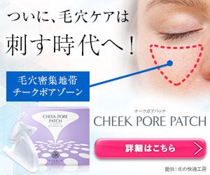 たとえば頬の毛穴専用マイクロニードル『チークポアパッチ』