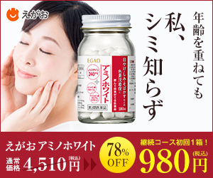 ディープな紫外線から肌をケア【えがおアミノホワイト<第3類医薬品>】