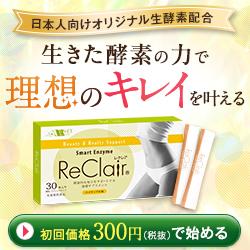 生酵素サプリ【レクレア】の告白