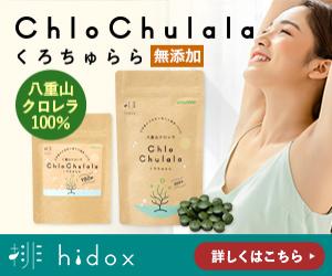 八重山クロレラ100%【ChloChulala(くろちゅらら)】パラドックス